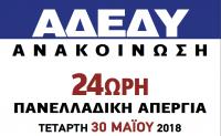 24ωρη Πανελλαδική Απεργία  Τετάρτη 30 Μάη 2018