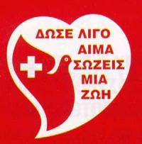 Αιμοδοσία την Πέμπτη 18 και την Παρασκευή 19 Φεβρουαρίου 2021
